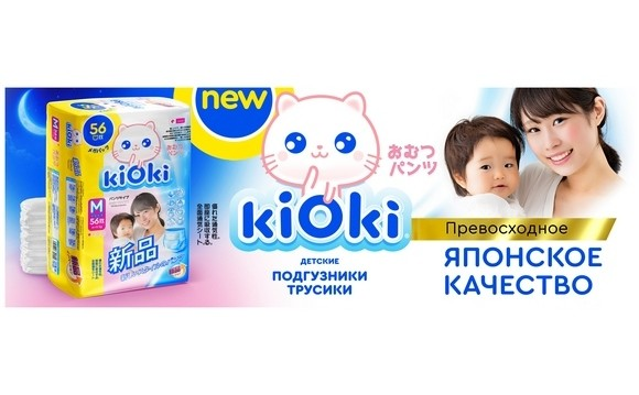 K I O K I ™_P A N T I E S_870x314 рiх_(4+0)_www_banner 01 — копия